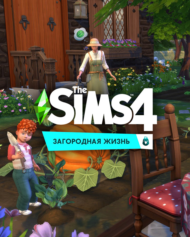 The Sims 4 — Cottage Living