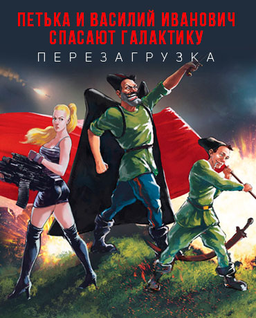 Red Comrades Save the Galaxy – Reloaded