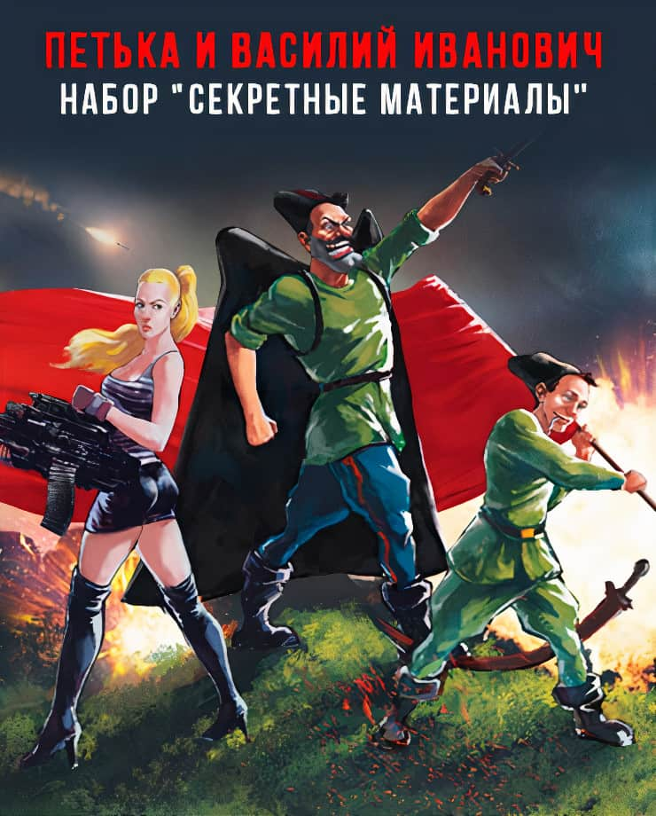 Red Comrades Collector's Edition Upgrade