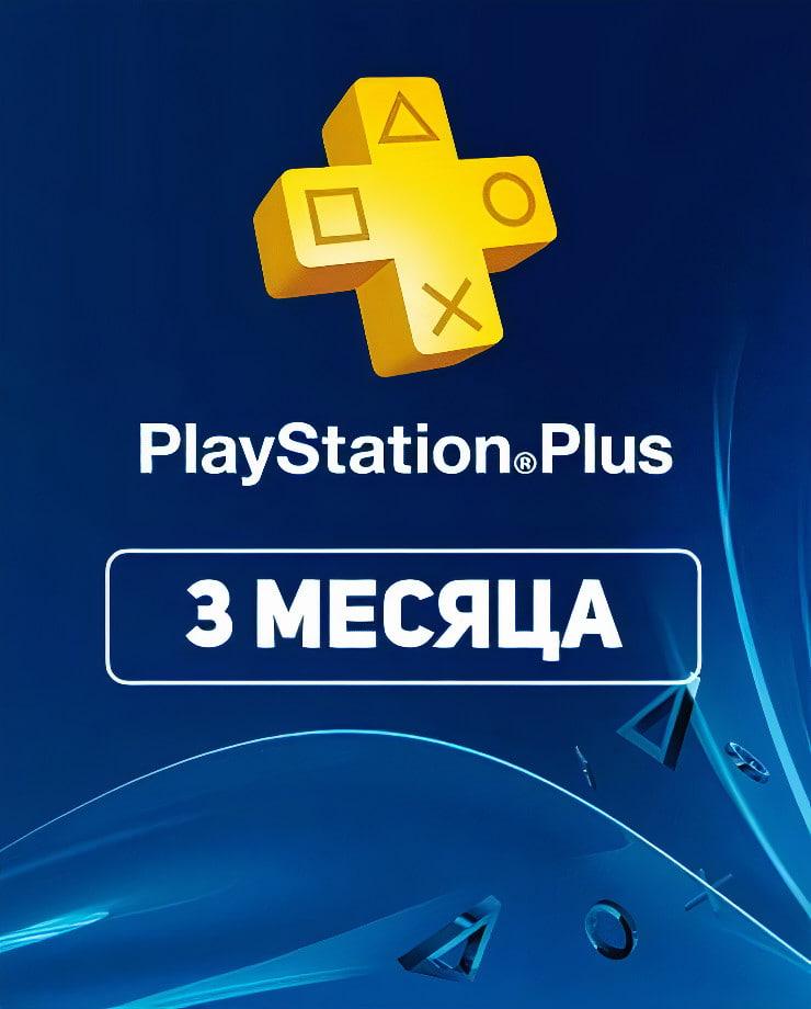 Playstation Plus: подписка на 90 дней