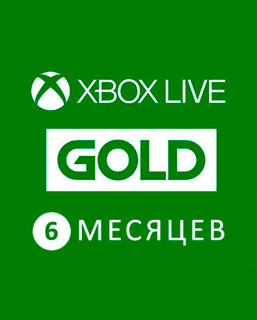 Xbox Live: Gold – подписка на 6 месяцев