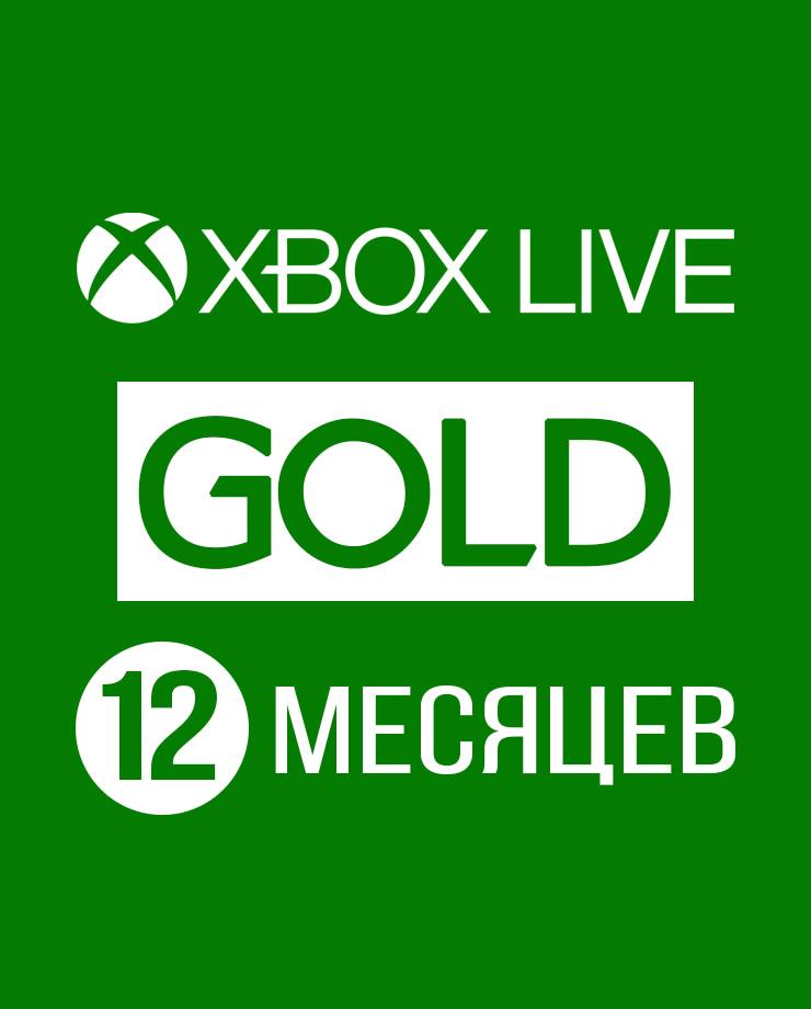 Xbox Live: Gold – подписка на 12 месяцев